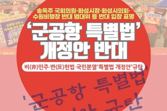 """'군공항 특별법' 개정안 심의 보류 결정, 화성시 """"당연한 결정"""""""