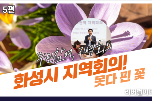 """[화성시 지방자치 특집] """"주민참여, 지역회의"""""""