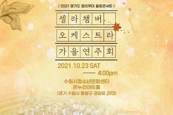 셀라챔버 오케스트라, 꿈의 힐링 콘서트가 가을을 물들이다!