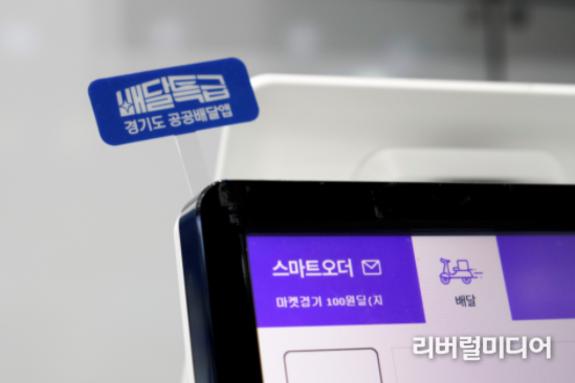 경기도 '배달특급' 꾸준한 성장세˙˙˙ 일 거래액 3억 원 첫 돌파
