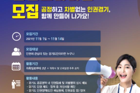 경기도, 제2기 도민 인권모니터단 30명→1천명으로 대폭 확대. 666명 공개모집